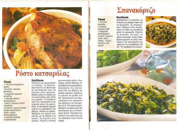 ΜΑΓΕΙΡΕΙΟΝ Η Ωραία Ελλάς: αυθεντικές πολίτικες συνταγές της λωξάντρας