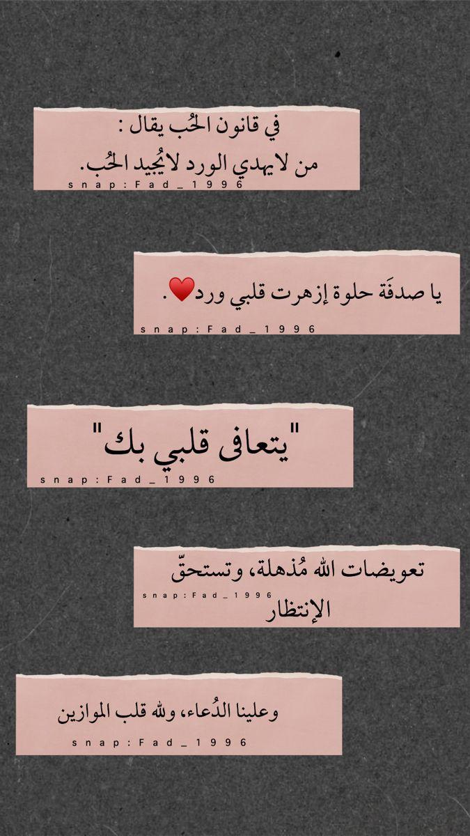 اقتباسات دعاء سنابات وردي ملصقات Fun Love Quotes For Him Love Smile Quotes Snap Quotes