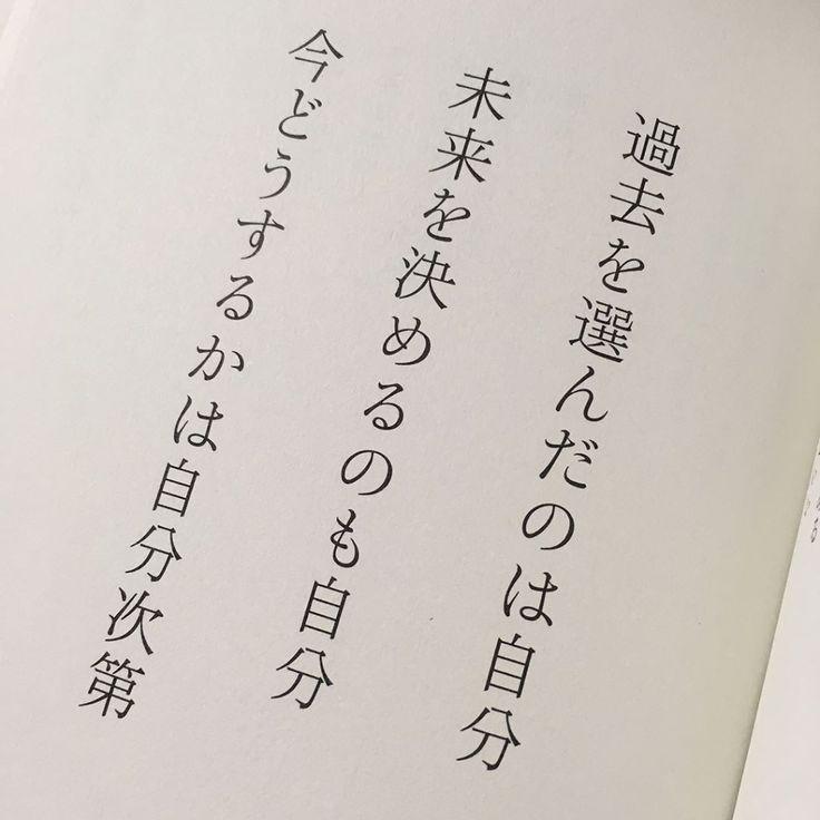発売する前から予約していて、発売日には家に届いていた#田口久人 さんの#そのままでいい なんだかずっと読む気になれなくて、今日やっと開きました頭では理解出来るんだけど、行動するのが難しいんだよなぁ 【ふ】不安は感じて当たり前 【せ】性格はすぐに変えられる 【か】過剰な親切はしない 【わ】悪者探しをしない 【あ】相手がいるから自分がいる 【け】原因より目的で結果は決まる 【み】未来を変えるのは今しか無い #あかさたなはまやらわの法則