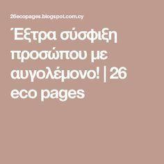 Έξτρα σύσφιξη προσώπου με αυγολέμονο!   26 eco pages