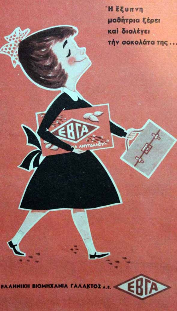 """Evga chocolate ~ """" The clever schoolgirl knows how to choose her chocolate"""""""