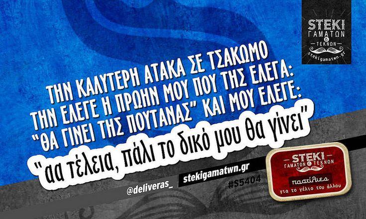 Την καλύτερη ατάκα σε τσακωμό @deliveras_ - http://stekigamatwn.gr/s5404/