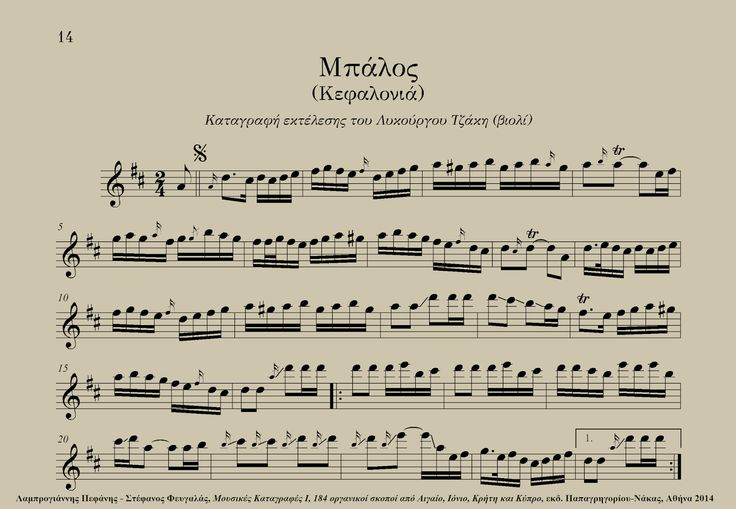 Mpalos (Kefalinia, Greece) - Lykourgos Tzakis (violin) Excerpt from: Lamprogiannis Pefanis - Stefanos Fevgalas, Musical Transcriptions I - 184 instrumental tunes from the Aegean and Ionian Seas, Crete and Cyprus, ed. Papagrigoriou-Nakas, Athens 2014