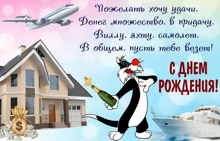 Открытка - кот с шампанским на День рождения (с ...