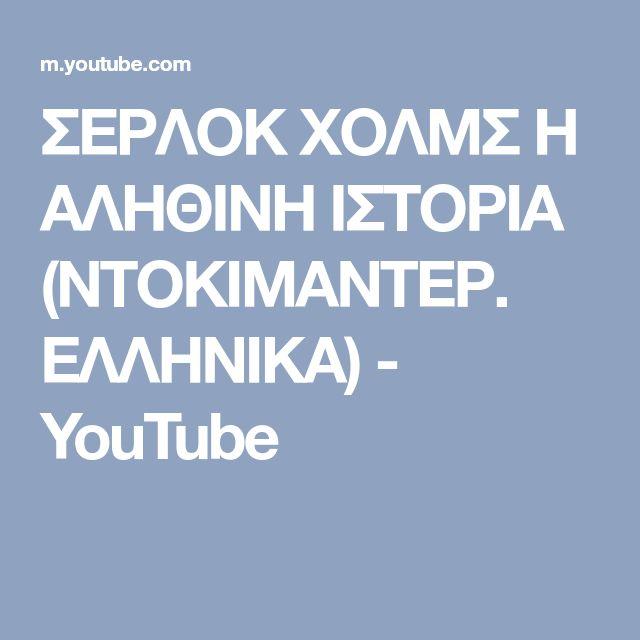 ΣΕΡΛΟΚ ΧΟΛΜΣ Η ΑΛΗΘΙΝΗ ΙΣΤΟΡΙΑ (ΝΤΟΚΙΜΑΝΤΕΡ. ΕΛΛΗΝΙΚΑ) - YouTube