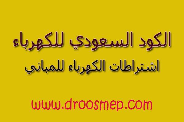 الكود السعودي للكهرباء تحميل الكود السعودي لاعمال الكهرباء Pdf وتطبق هذه الاشتراطات Electrical Work Creative Resume Template Free Electrical Inspector