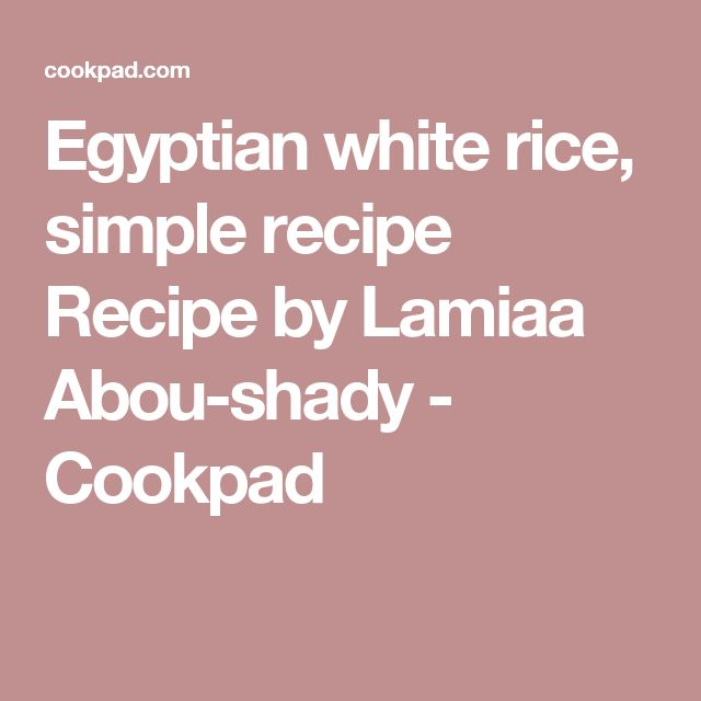 Egyptian white rice, simple recipe Recipe by Lamiaa Abou-shady - Cookpad