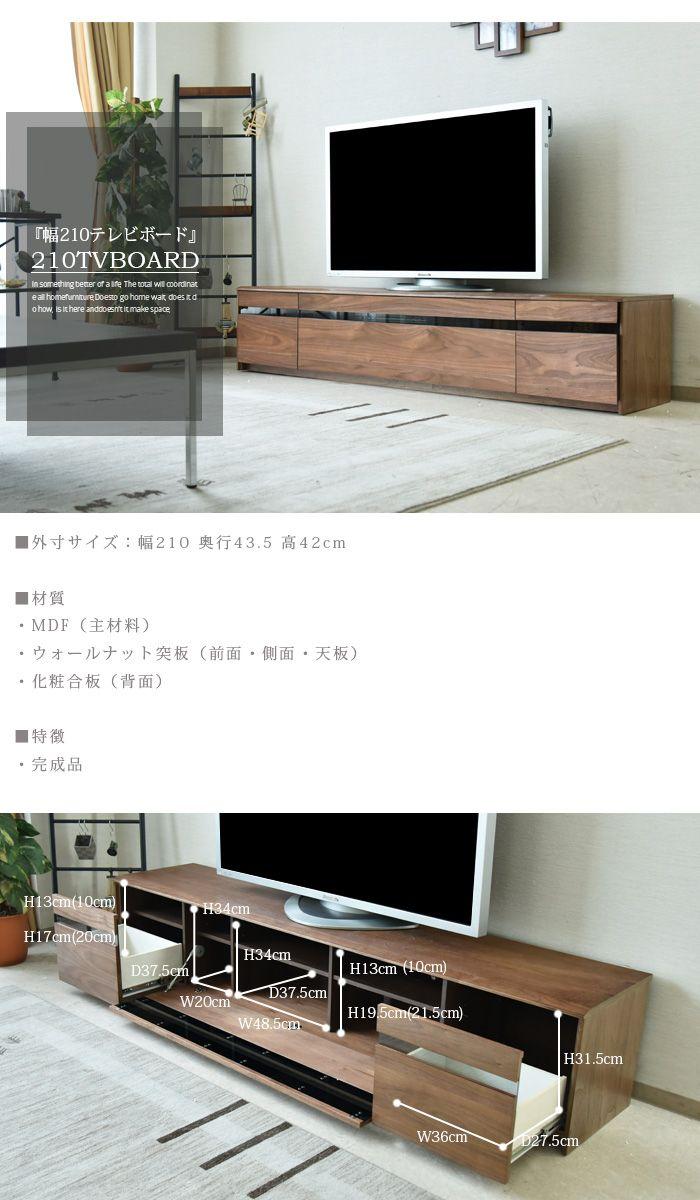 2018 年の「【kis-236】テレビボード 幅210cm tvボード ウォールナット