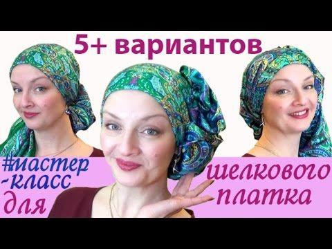 Как красиво завязать шелковый платок. 5+ способов завязать платок. Розыгрыш №4 из 5 завершен. - YouTube