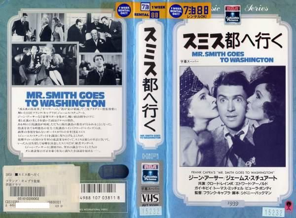 best mr smith goes to washington jimmy stewart movie images  smith goes to washington vhs ese edition