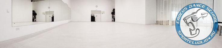 Танцевальный зал в CROCUS DANCE SCHOOL. Наш светлый танцевальный зал приветствует Вас на самых увлекательных занятиях! Зал хорошо оснащен музыкальным оборудованием, зеркалами, вспомогательными материалами для йоги и растяжки. Здесь можно прыгать, бегать, расслабляться, напрягаться и конечно же танцевать!  http://crocusdanceschool.ru #crocusdanceschool #crocuscity #crocus #крокус #крокуссити #крокусдансскул #танцевальныйзал #танцы  #павшинскаяпойма #митино #красногорск #крылатское #строгино