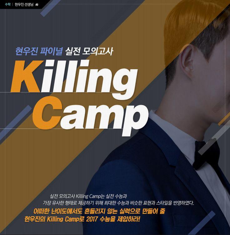 현우진 파이널 실전 모의고사 킬링캠프