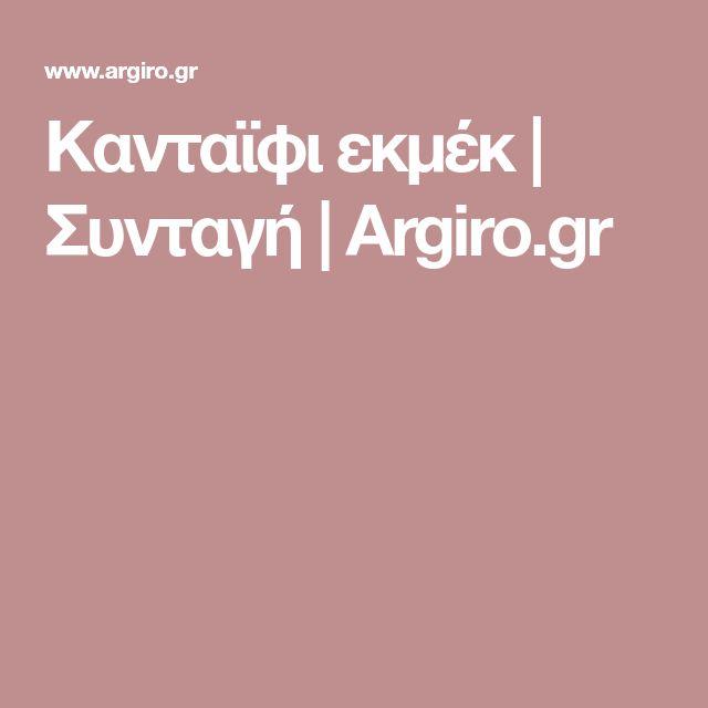 Κανταϊφι εκμέκ | Συνταγή | Argiro.gr