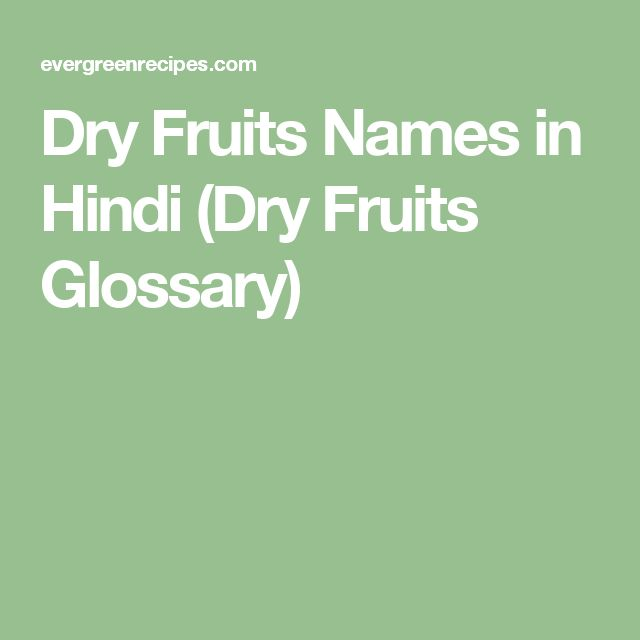 Dry Fruits Names in Hindi (Dry Fruits Glossary)