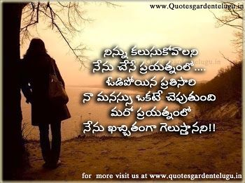 Latest Love Telugu Quotations sms picture messages