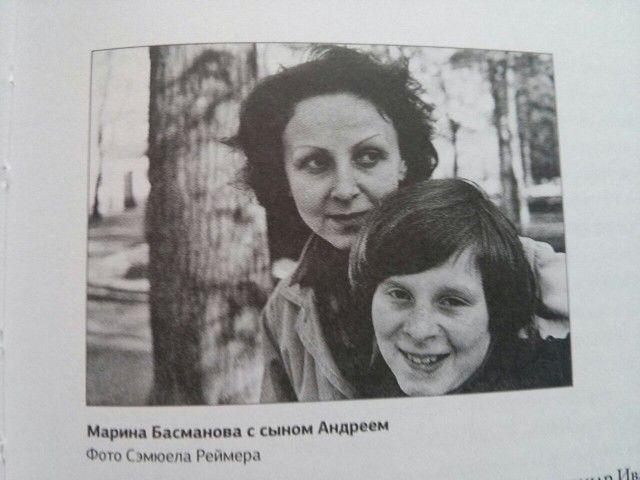 Марина Басманова