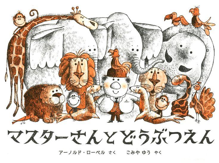 """好学社さんのツイート: """"1月26日の日本海新聞、大阪日日新聞のブック欄で、『マスターさんとどうぶつえん』を紹介していただきました!ありがとうございます。… """""""