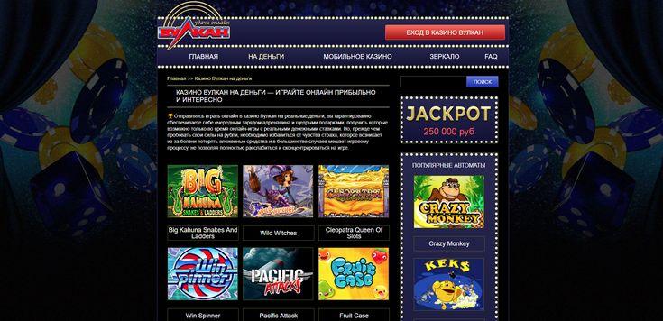 онлайн казино vulkan plus играть на деньги
