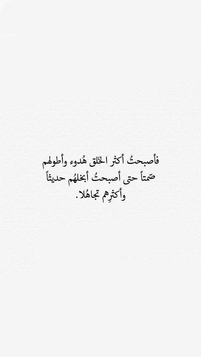 كبرياء انثى مجروحة Words Quotes Motivatinal Quotes Quotes Deep