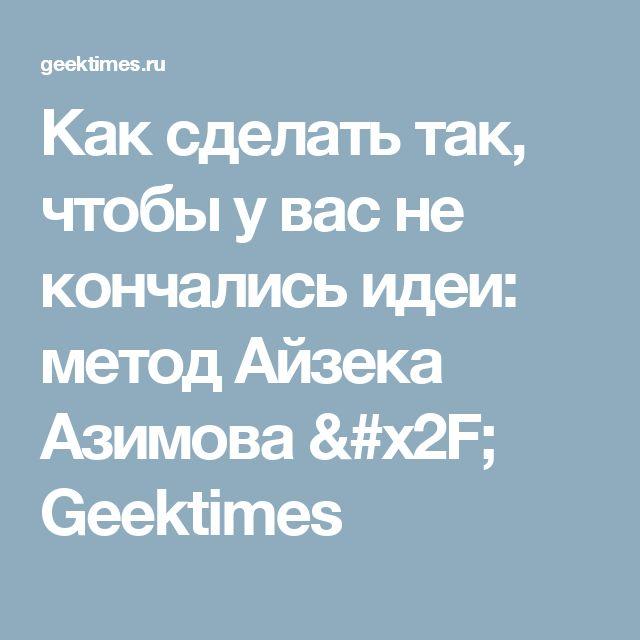 Как сделать так, чтобы у вас не кончались идеи: метод Айзека Азимова / Geektimes