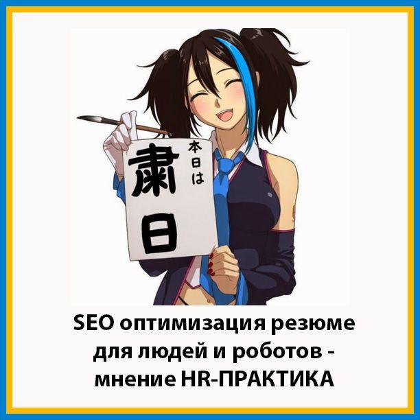 http://hr-praktika.ru/blog/jobsearch/seo-cv/