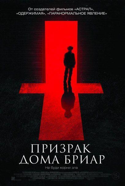 Пpизpaк домa Бpиap (2017)