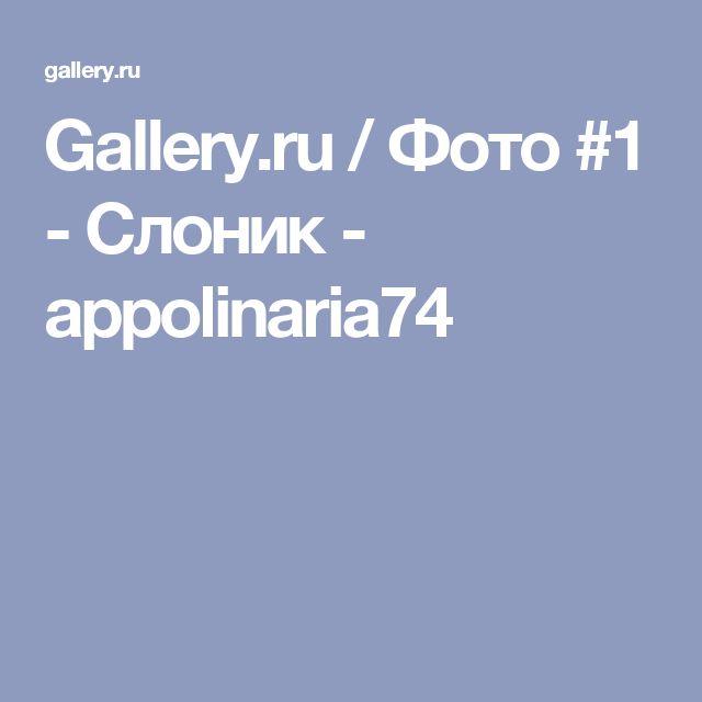Gallery.ru / Фото #1 - Слоник - appolinaria74