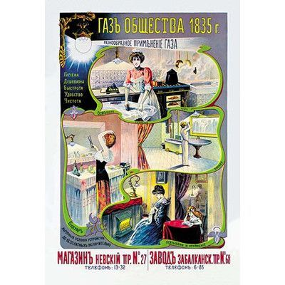 "Buyenlarge Gas Utility, 1835 Vintage Advertisement Size: 42"" H x 28"" W x 1.5"" D"