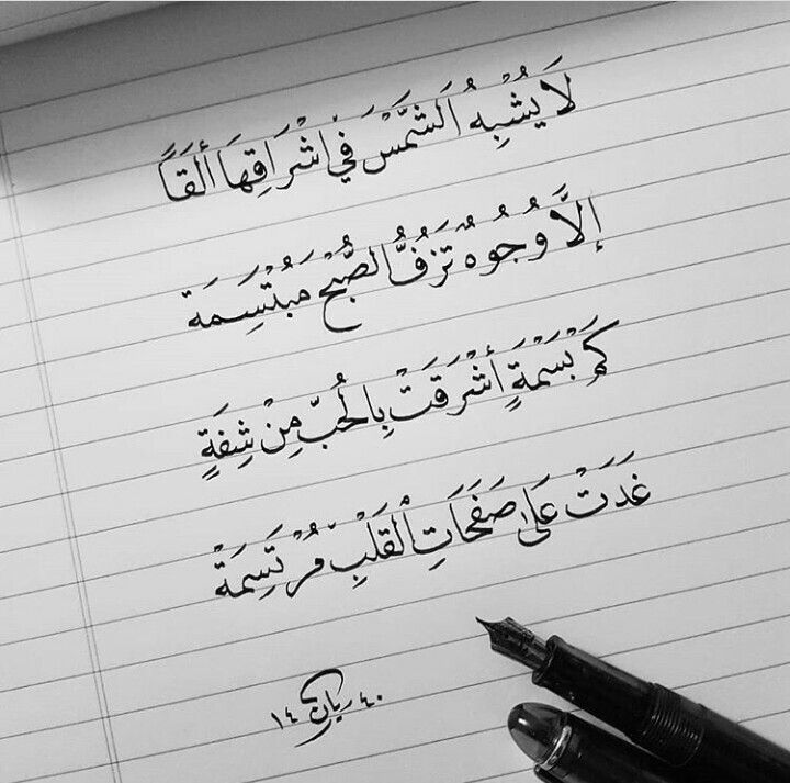 Pin By Nasmat El Andalousse On يقال Arabic Love Quotes Words Quotes Cool Words
