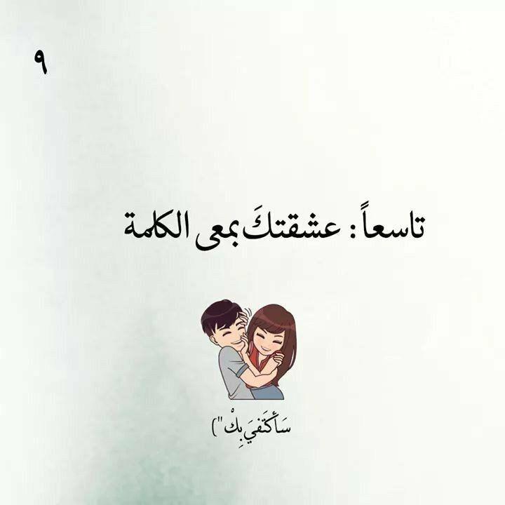 إعترافات عاشق في قصة عشق بنات الاعتراف التاسع Calligraphy Quotes Love Quotes For Book Lovers Funny Arabic Quotes