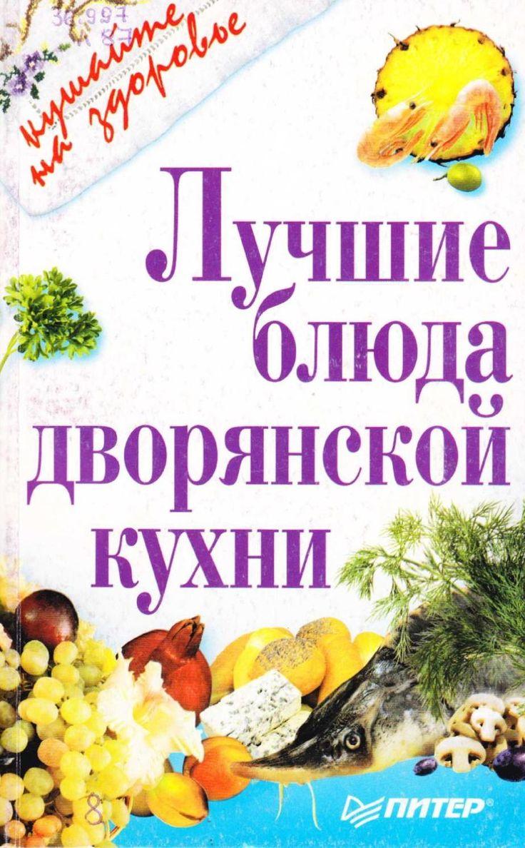 #ClippedOnIssuu from Лучшие блюда дворянской кухни