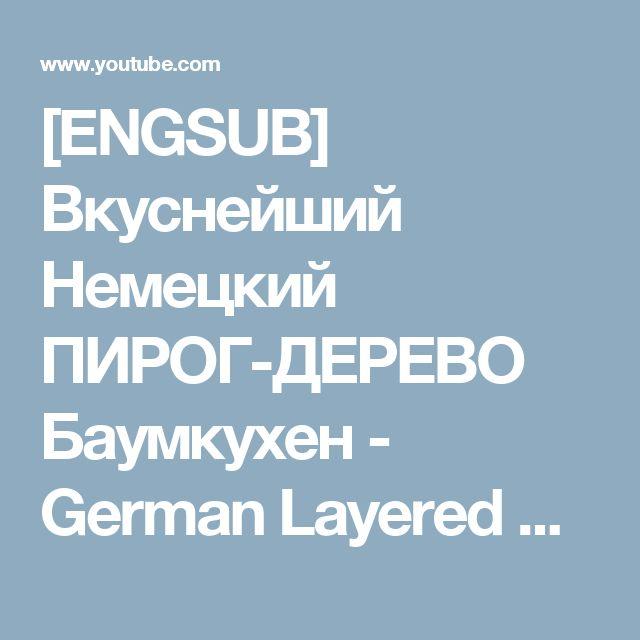 [ENGSUB] Вкуснейший Немецкий ПИРОГ-ДЕРЕВО Баумкухен  - German Layered Cake Baumkuchen recipe - YouTube