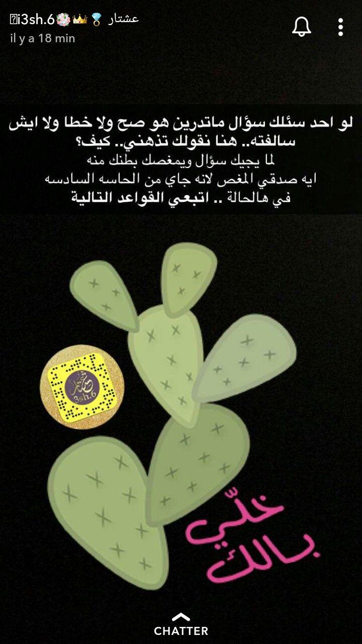 Pin By Heba Alahmade On مقتطفات من علم النفس Beautiful Arabic Words Life Rules Arabic Words