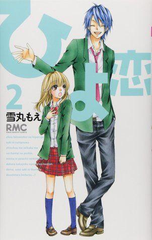 Hiyokoi volume 2 by  Moe Yukimaru