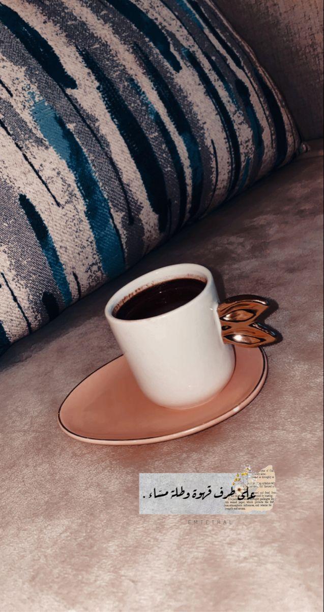 على طرف قهوة وطل ة مساء Throw Pillows Pillows Bed