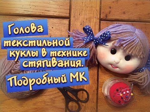 (1) Как сделать голову куклы из текстиля в технике стягивания. Урок по просьбе подписчиков! - YouTube