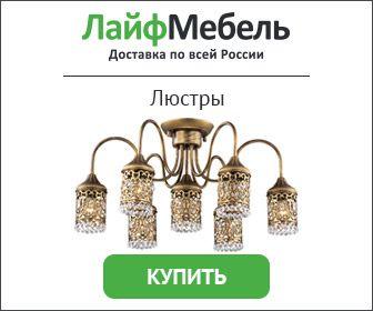 Люстры Москва