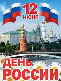12 июня - День России - http://to-name.ru/holidays/russia-day.htm