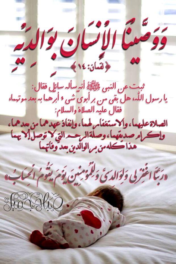 Pin By Youssef On بل غوا عن ي ول و آية Quran Tafseer Quran Wisdom