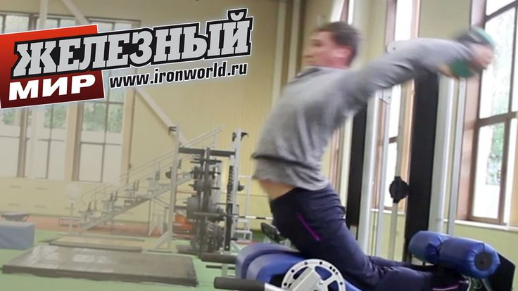 Сильная спина и функциональный пресс по методике призера Чемпионата мира!