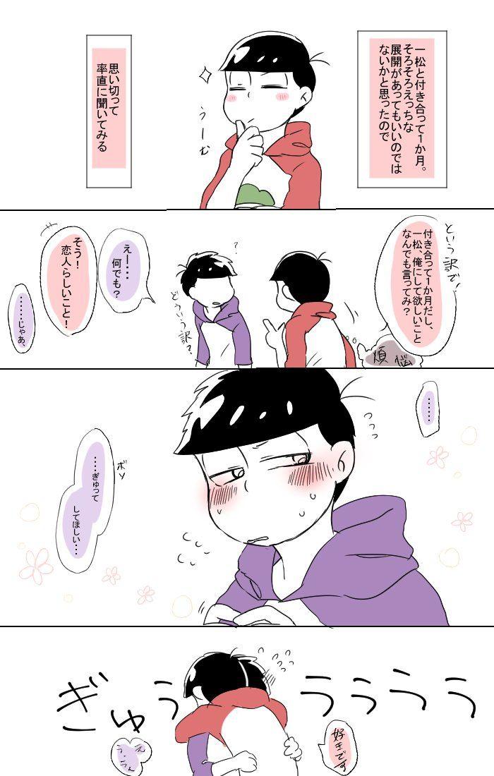 煩悩と理性【おそ一漫画】