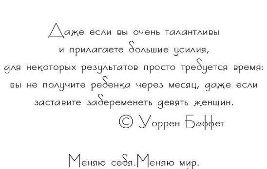 Баффет http://to-name.ru/biography/uorren-baffet.htm