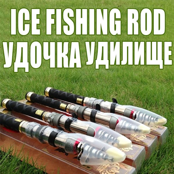 1000+ ideas about Ice Fishing Rods on Pinterest   Ice ...