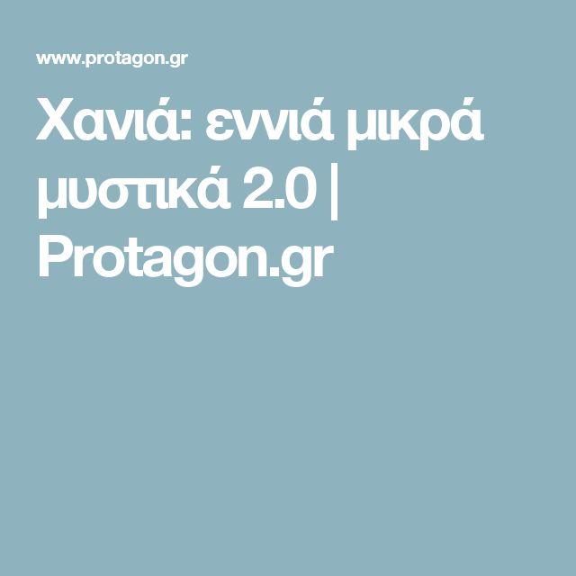 Χανιά: εννιά μικρά μυστικά 2.0   Protagon.gr
