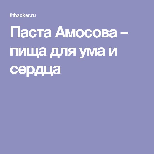 Паста Амосова – пища для ума и сердца