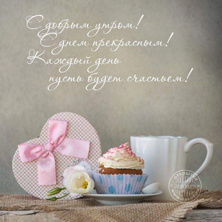 Поздравление с днем рождения простое и доброе утро способ