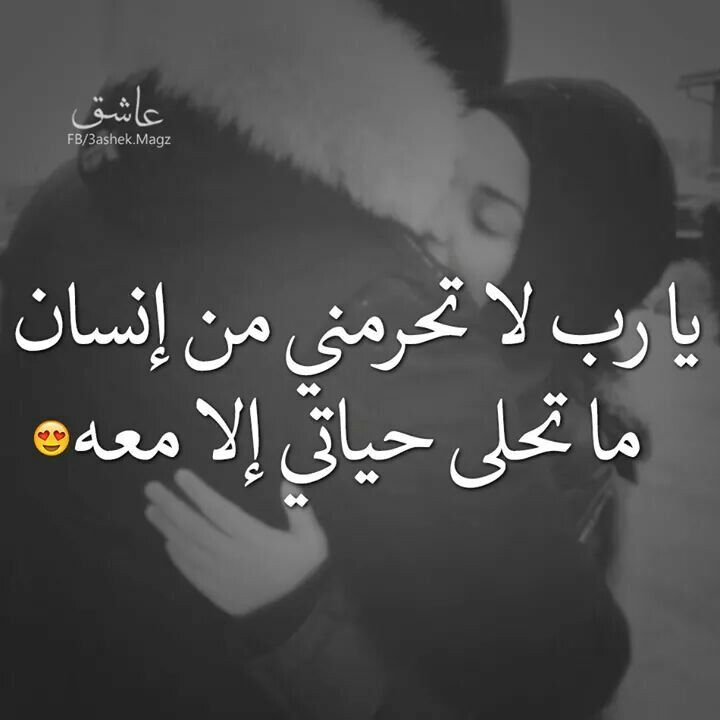 Pin By Toto115511 On خواطر Love Husband Quotes Love Quotes Husband Quotes