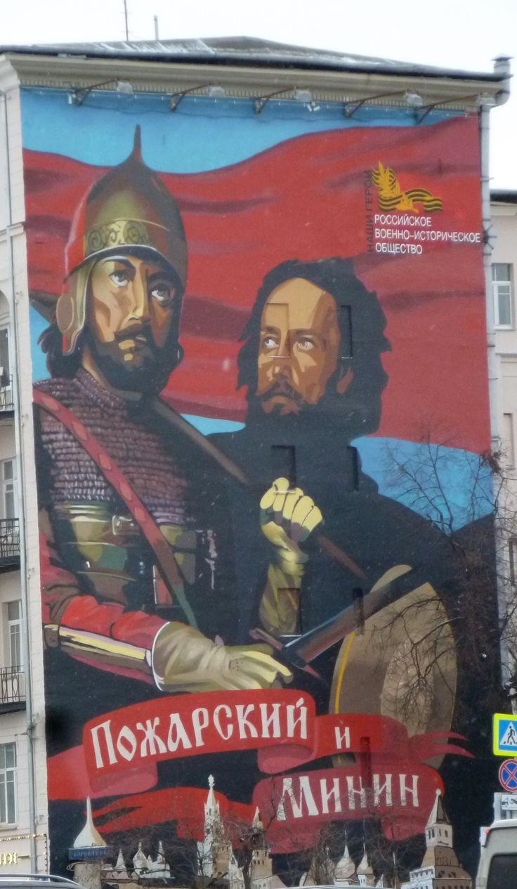 Минин и Пожарский в центре Москвы