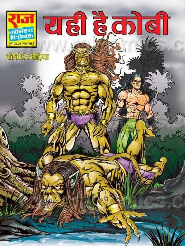 ‪#‎AtoZChallenge‬: K for KOBI (BHERIYA)  Read about my favourite Indian Comics Character Kobi and share your own with me! :) http://bit.ly/1FXevc4 ‪#‎FavouriteIndianComicsCharacters‬ ‪#‎Kobi‬ ‪#‎Bheriya‬ #Raj Comics