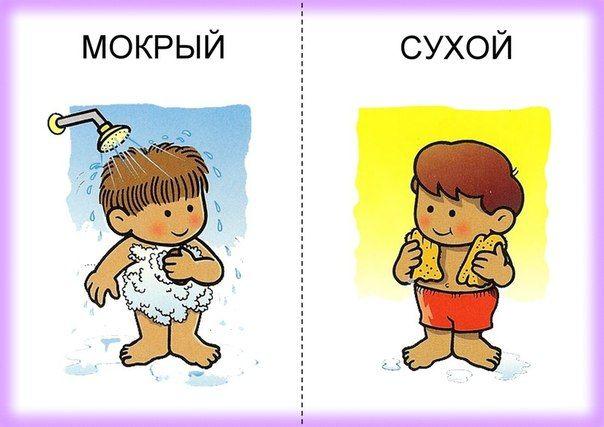 Игра для детей противоположности в картинках